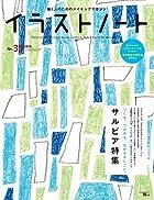 イラストノート No.39 (SEIBUNDO Mook)