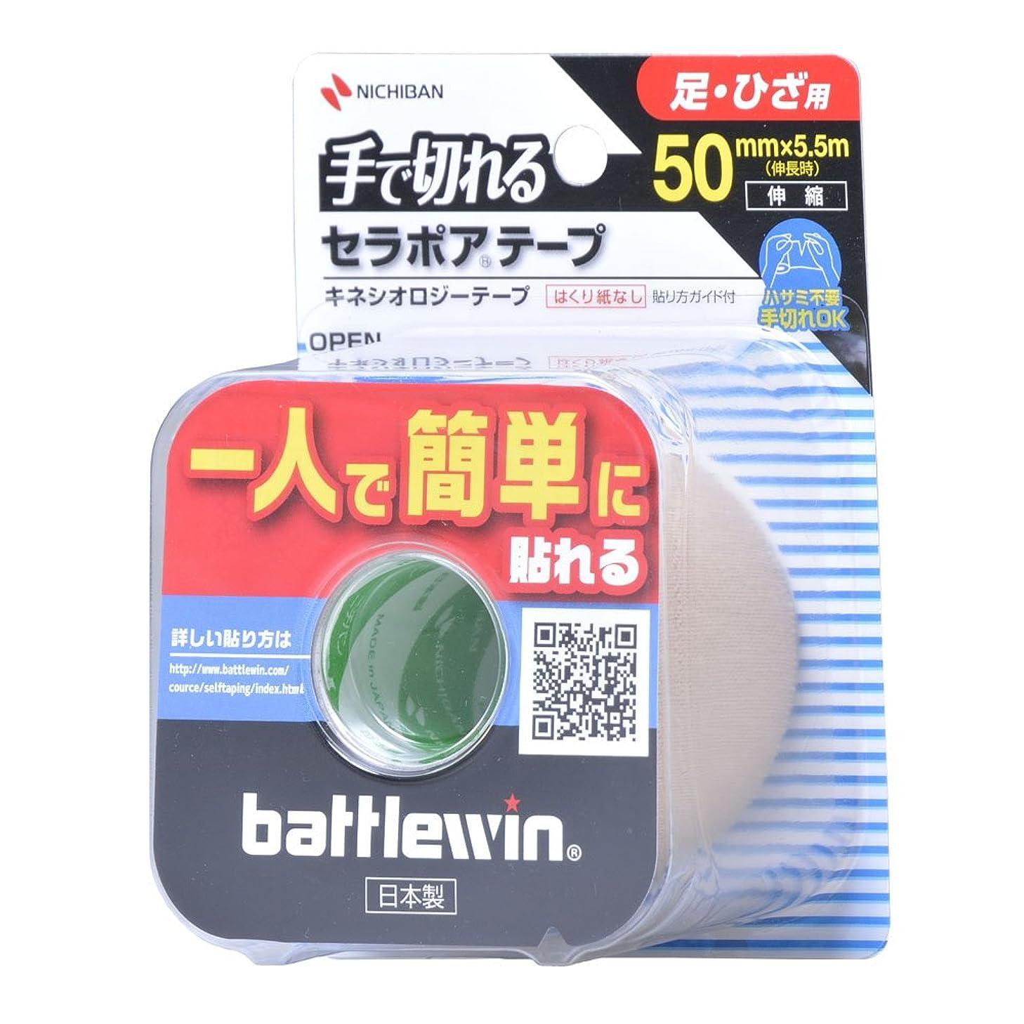 危険な彼らドリンクニチバン バトルウィンセラポアテープ撥水(キネシオロジーテープ) 50mm×4.5m(伸長時) 1巻入り