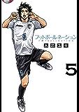 フットボールネーション(5) (ビッグコミックス)
