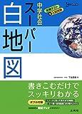 中学社会 スーパー白地図 (シグマベスト)