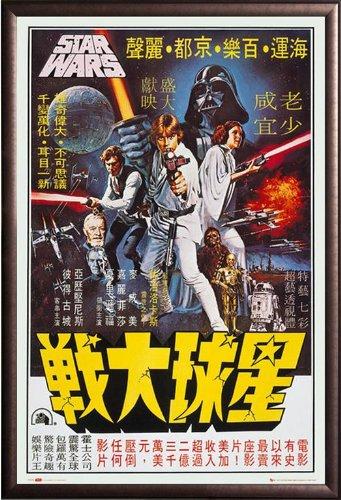 Star Wars Poster - Hong Kong One Sheet Dry Mount Rust Wood Framed