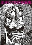 水木しげる妖怪画集 愛蔵復刻版