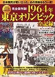 完全保存版! 1964年東京オリンピック全記録 (TJMOOK)