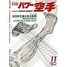 Monthly Power Karate Illustrated November 1993 (Kyokushin karate collection) (Japanese Edition)