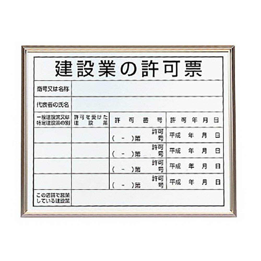 【302-13】法令標識 建設業の許可票 アルミ額縁 B07176F2JT