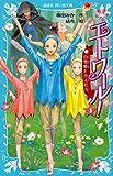 エトワール! 4 白雪姫と小人たち (講談社青い鳥文庫)