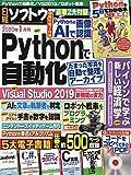 日経ソフトウエア 2020年 1 月号
