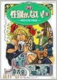 性別が、ない!  (5) (ぶんか社コミックス)