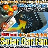 iimono117 カーソーラーファン 車内用換気扇 / カーファン ソーラーファン 車用ファン 車内ファン 車用ソーラーファン