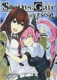 STEINS;GATE Aishin Meizu no Babel - Vol.4 (Young Jump Comic Ultra) - Manga