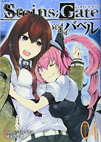 STEINS;GATE Aishin Meizu no Babel - Vol.4 (Young Jump Comic Ultra) - - Stein Manga Gate