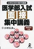 医学部入試面接集中講義 増補改訂5版 (YELL books 小林公夫の集中講義)