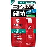 PRO TEC(プロテク) デオドラントソープ(医薬部外品)