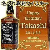 誕生日祝い 名入れ彫刻 ジャックダニエル ブラック デザインB nck-jackdnl