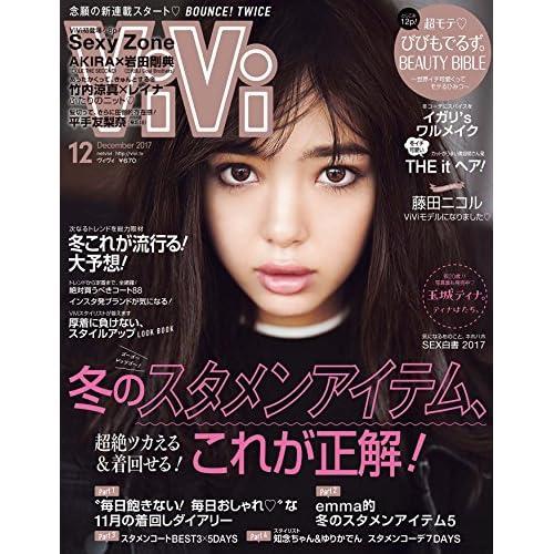 ViVi 2017年12月号 表紙画像