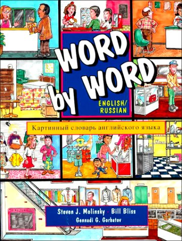 Word by Word Picture Dictionary English/Russian Edition (Russian Visual Dictionary)