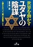 世界を動かすユダヤの陰謀: 人類をあやつる「闇の支配者」たち (王様文庫)