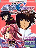 Mobile Suit Gundam Seed Destiny Official File (Characters 04)