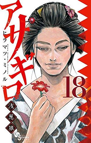 アサギロ~浅葱狼~ (18) (ゲッサン少年サンデーコミックス)