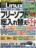日経Linux 2018年 5 月号