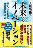 未来へのイノベーション ~新しい日本を創る幸福実現革命~ (OR books)