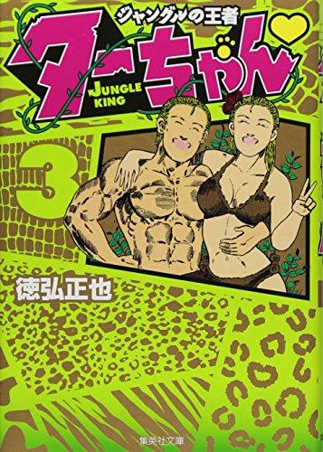 ジャングルの王者 ターちゃん・ 3 (集英社文庫―コミック版) (集英社文庫 と 20-11)