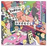 Amazon.co.jp: ヒャダインのカカカタ☆カタオモイ-C: ヒャダイン, 前山田健一: 音楽