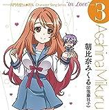 TV ANIME NAGATO YUKI-CHAN NO SHOSHITSU CHARACTER SONG SERIES IN LOVE CASE 3 ASAHINA MIKURU