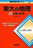 東大の地理25カ年[第5版] (難関校過去問シリーズ)