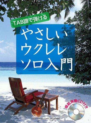 TAB譜で弾ける やさしいウクレレソロ入門 【模範演奏CD付き】