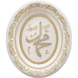 Islamic Home Decor Oval Framed Wall Art Plaque Rhinestones Muhammad 17.5 x 20in (White/ Gold)