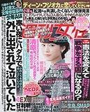 週刊女性 2016年 2/23 号 [雑誌]