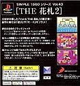 SIMPLE1500シリーズ Vol.43 THE 花札2