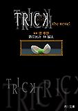 TRICK トリック the novel (角川文庫)