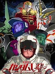 【EST限定】機動戦士ガンダムUC episode3「ラプラスの亡霊」