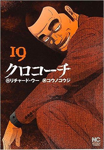 クロコーチ 第01-19巻 [Kurokochi vol 01-19]