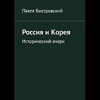 Россия и Корея: Исторический очерк (Russian Edition)