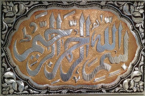 Excellent Islamic Eid HAJJ HAJI OR HOUSEWARMING GIFT IDEA Wall Art Bismillah in the Name of God (Allah) on Hand Crafted Metal Plate 22.5