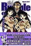 School Rumble ―恋、知りそめし頃に―     マガジン・ノベルス