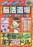 脳活道場ハンディポケット版 不老脳あなたも実現!漢字100日ドリル (わかさ夢MOOK 37)