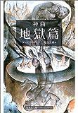 神曲 地獄篇 (集英社文庫ヘリテージシリーズ)
