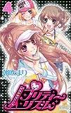 プリティーリズム 4 (りぼんマスコットコミックス)