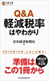 Q&A軽減税率はやわかり (日経文庫)