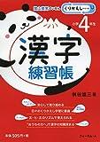 漢字練習帳 小学4年生 (くりかえしシリーズ)