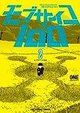 Mobusaiko 100 2 (back Shonen Sunday Comics) (2013) ISBN: 4091242529 [Japanese Import]