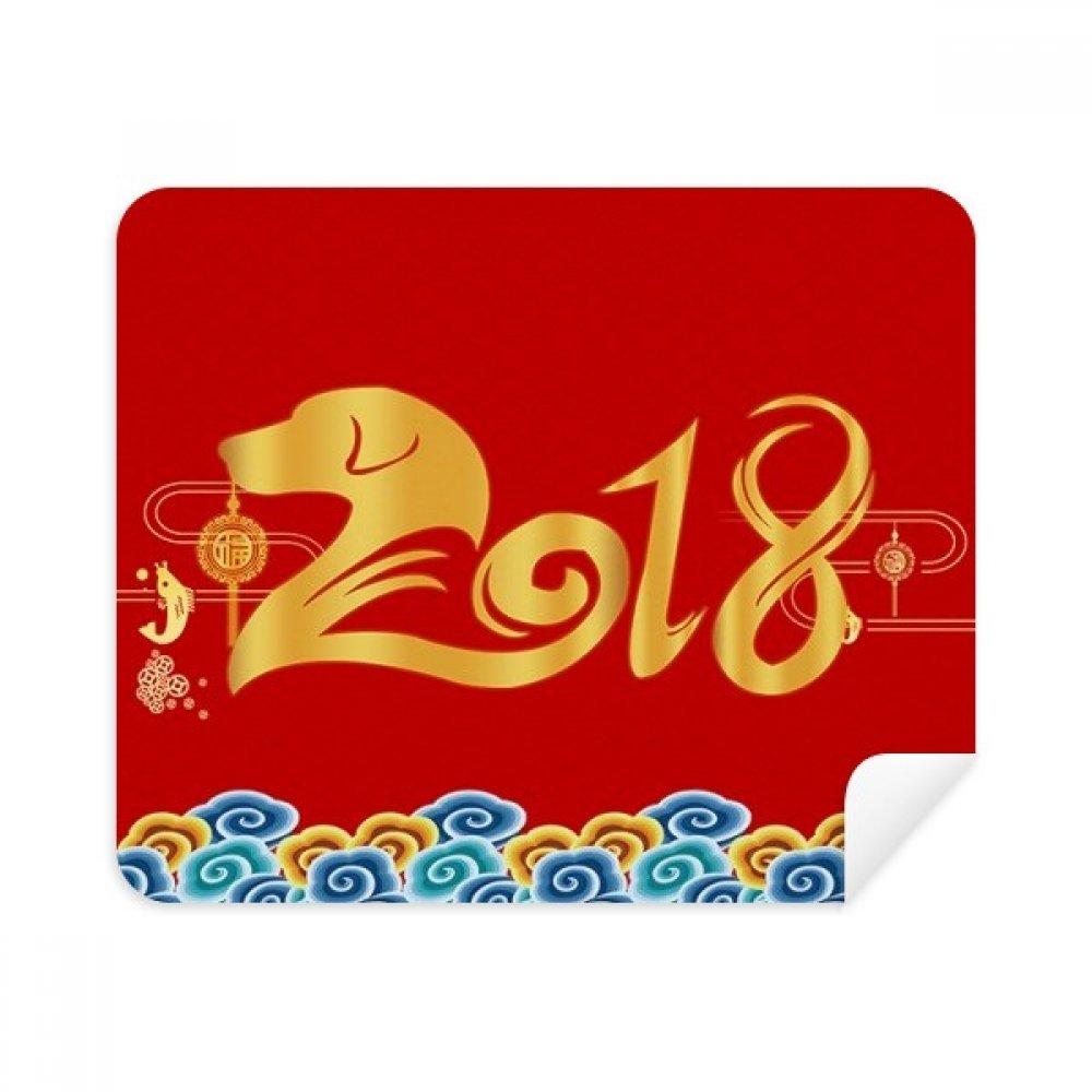2018 New Year Happyレッド中国犬Bless電話画面クリーナーメガネクリーニングクロス2pcsスエードファブリック   B07CCMFBH7
