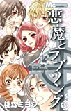 A Devil and Her Love Song, Vol.13 (A Devil and Her Love Song #13)