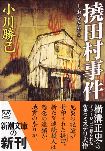 撓田村事件―iの遠近法的倒錯 (新潮文庫)