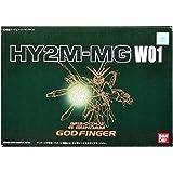 HY2M-MGW01 マスターグレードモデルゴッドガンダム用ゴッドフィンガーLED発光キット