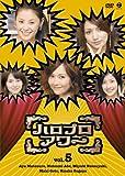 ハロプロアワー Vol.5 [DVD]